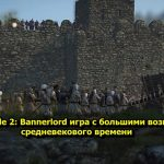 Mount & Blade 2: Bannerlord game with great features of medieval time