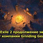 Path of Exile 2 продолжение экшен РПГ от компании Grinding Gear