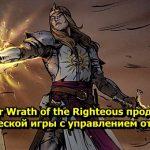 Pathfinder Wrath of the Righteous продолжении мифической игры с управлением отрядом