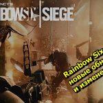 Rainbow Six Siege новые обновления и изменения.