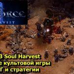 SpellForce 3 Soul Harvest продолжение культовой игры в жанре РПГ и стратегии