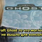 StarCraft Ghost то что могло выйти но не вышло для консолей.