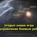 Uragun новая игра про управление боевым роботом