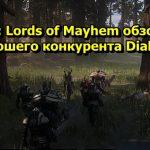 Wolcen: Lords of Mayhem обзор игры  хорошего конкурента Diablo