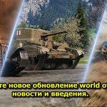 Встречайте новое обновление world of tanks 1.9 новости и введения.