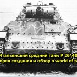 Italian medium tank P 26 \ 40 creation story and review in world of tanks