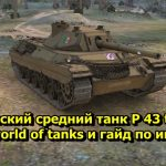Italian medium tank P 43 ter review in world of tanks and game guide
