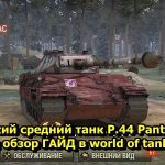 Italian medium tank P.44 Pantera history and overview of HYDE in world of tanks