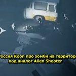 Мёртвая Россия Кооп про зомби на территории России под аналог Alien Shooter