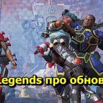 Apex Legends про обновления