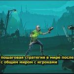 Dreadlands это пошаговая стратегия в мире после апокалипсиса с общим миром с игроками