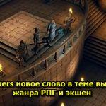 Gatewalkers новое слово в теме выживания жанра РПГ и экшен