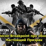 Ghost Recon Breakpoint Pro真正的Ghost更新