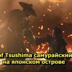 Ghost of Tsushima самурайский экшен на японском острове