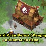 Northgard Wolf Clan(Fenrir)的評論和遊戲技巧