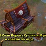 Northgard 諾斯嘉德氏族烏鴉(Hooglin和Munin)的評論和遊戲提示