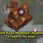 Northgard Bear Clan(Bjarki)的評論和遊戲提示
