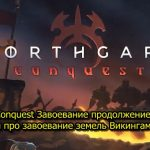 Northgard Conquest Viking conquest continuation saga strategy conquest