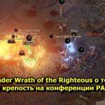 Pathfinder Wrath of the Righteous о том как защищали крепость на конференции PAX East 2020