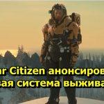 Star Citizen анонсирована новая система выживания