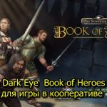 The Dark Eye of Heroes RPG角色扮演
