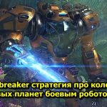 The Riftbreaker strategy about colonizing new planets with a combat robot