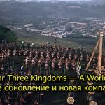 Total War Three Kingdoms - A World Betrayed New Update and New Company