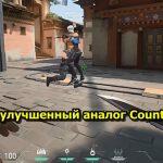 Valorant  улучшенный аналог Сounter Strike