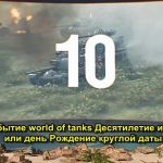 Game event world of tanks Decade of the game of tanks or the birthday of the round date