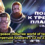 Игровое событие world of tanks Полет к третьей планете с 12 по 27 апреля