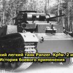 Немецкий легкий танк Panzer. Kpfw. 2 или Pz. 2 История боевого применения
