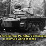 Немецкий легкий танк Pz. Kpfw. 2 история разработки и советы в world of tanks