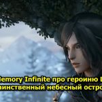 Bright Memory Infinite about the heroine Shelia and the mysterious heavenly island