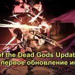 Curse of the Dead Gods Update 0.18.0 About the first update of the game