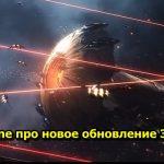 EVE Online про новое обновление Затмение