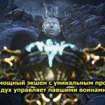 Mortal Shell мощный экшен с уникальным процессом игры где дух управляет павшими воинами