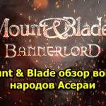 Mount & Blade review Aserai troops
