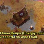 Northgard Клан Вепря (Слидругтанни) обзор и советы по игре Гайд