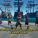 Sea of Thieves  盜賊之海關於行動中的海盜船冒險