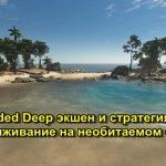 Stranded Deep экшен и стратегия RTS про выживание на необитаемом острове