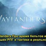 The Waylanders Про время Кельтов и Богов в жанре экшен РПГ и тактики в реальном времени.