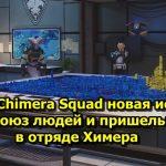 XCOM Chimera Squad новая история про союз людей и пришельцев в отряде Химера