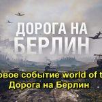 Игровое событие world of tanks Дорога на Берлин