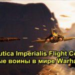 Aeronautica Imperialis Flight Command воздушные воины в мире Warhammer 40K