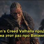 Assassin's Creed Valhalla продолжение и на этот раз про Викингов