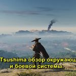 Ghost of Tsushima review of the world and the combat system.