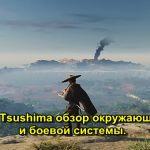 Ghost of Tsushima  對馬鬼魂對世界和戰鬥系統的回顧。