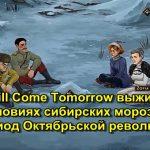 Help Will Come Tomorrow выживание в условиях сибирских морозов в период Октябрьской революции