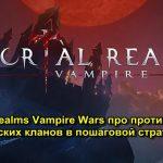Immortal Realms Vampire Wars  吸血鬼戰爭中的不朽領域吸血鬼戰爭,基於回合製策略
