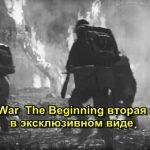 Land of War  The Beginning вторая мировая в эксклюзивном виде